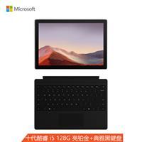 微软 Surface Pro 7 亮铂金+黑色键盘 二合一平板电脑笔记本电脑 | 12.3英寸 第十代酷睿i5 8G 128G SSD
