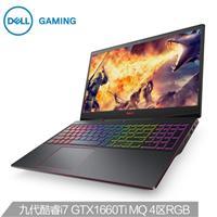 戴尔DELL游匣G3 15.6英寸英特尔酷睿i7游戏笔记本电脑(i7-9750H 8G 512G GTX1660TiMQ 6G 2年整机上门)